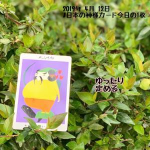 日本の神様カード/大山咋神(おおやまくいのかみ)
