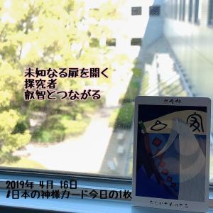 日本の神様カード/思金神(おもいかねのかみ)