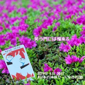 日本の神様カード今日の1枚/神直毘神、大直毘神