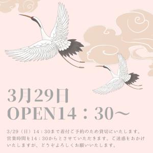 3/29(日)営業時間のお知らせ