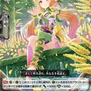 ヴァンガード 今日のカード「出穂の乙女 エニファ」評価