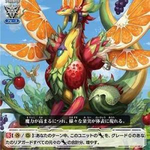 ヴァンガード 今日のカード「フルーツアソート・ドラゴン」評価