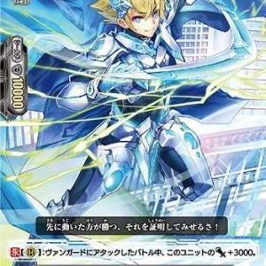 ヴァンガード 今日のカード「先覚の騎士 エパティカス」評価