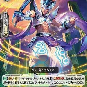 ヴァンガード 今日のカード「繊月の騎士 フェレックス」評価