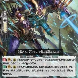 ヴァンガード 今日のカード「スチームブレス・ドラゴン」評価