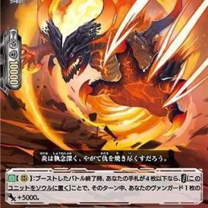 ヴァンガード 今日のカード「焦熱の火 ギビル」評価