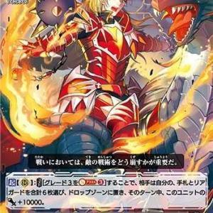 ヴァンガード 今日のカード「ドラゴンナイト ニザール」「マザーオーブ・ドラゴン」評価