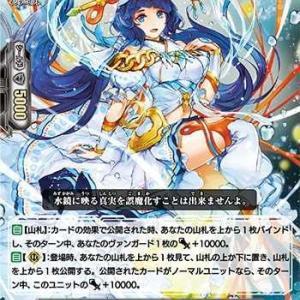 ヴァンガード 今日のカード「流水の女神 イチキシマ」評価
