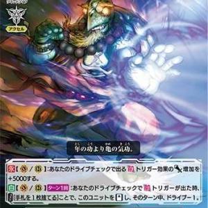 ヴァンガード 今日のカード「気功闘仙 マスター・トルガ」「メモリーボット アルデール」評価