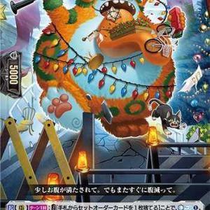 【ヴァンガード】 「爆食怪獣 マルノルム」「炸裂!メルティング・ハート!」評価