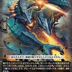 【ヴァンガード】 「バーサーク・ドラゴン」「ドラゴンモンク ゴジョー」評価