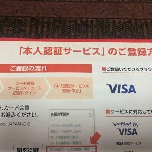 *Yahoo!JAPANカードを紛失して再発行してもらった話