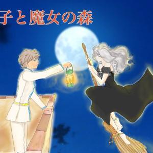 ブログで絵本を書いてみる。普通の母親が自作の童話を作ることにしました。~テーマは王子と魔女の恋物語~