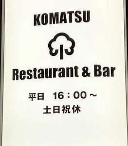 会員制レストラン&BAR KOMATSU