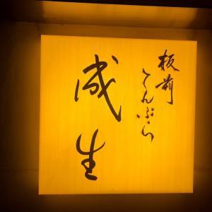 予約のとれない天ぷら 成生@静岡