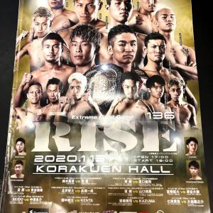 久しぶりのキックボクシングRISEの観戦@後楽園