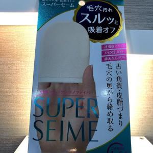 洗顔グッズ スーパーセーム