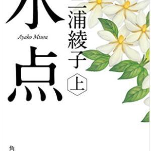 三浦綾子さんの本が好きで、たまに読み返します。