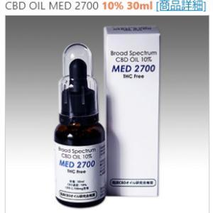 大麻の成分 医療用CBDオイル(カンナビノイド)って知ってますか?