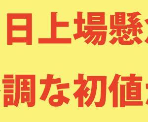 【IPO上場】木村工機(6231)小幅なリターン!堅調な初値形成見込み