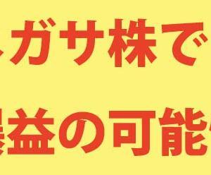 【IPO上場】リビングプラットフォーム(7091)ネガサ株で爆益も!