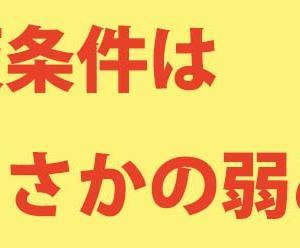 【初値予想】Kids Smile Holdings「キッズスマイルホールディングス」(7084)仮条件弱めだけど大丈夫?