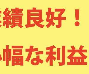 【IPO上場】Fast Fitness Japan「ファストフィットネスジャパン」(7092)ヘビー級IPOで利益見込!