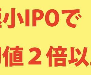 【IPO上場】関通(9326)極小IPOは初値高騰に期待大!