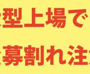 【IPO上場】リバーホールディングス(5690)公募割れ必須か!