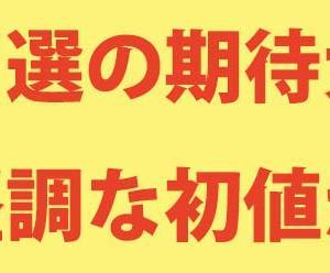 【IPO上場】ヴィス(5071)当選期待!堅調な初値で利益見込み!