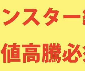 【IPO上場】サイバーセキュリティクラウド(4493)モンスター級の高騰か!