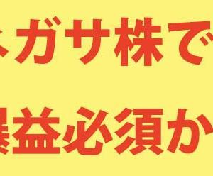 【IPO上場】ニッソウ(1444)ネガサ株で初値高騰も狙える!
