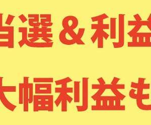【IPO上場】コパ・コーポレーション(7689)利益見込で当選に期待!