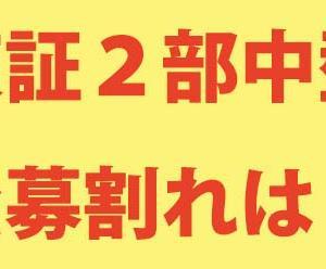【初値予想】日本インシュレーション(5368)公募割れは大丈夫?