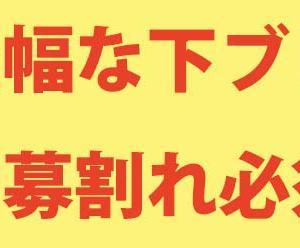 【初値予想】ペルセウスプロテオミクス(4882)公募割れに要注意!