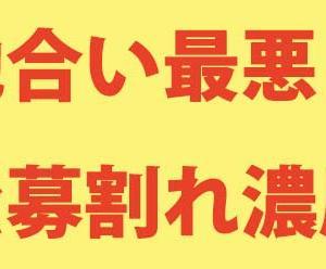 【初値予想】コパ・コーポレーション(7689)公募割れ濃厚か!