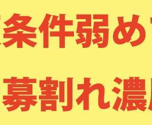 【初値予想】松屋アールアンドディ(7317)仮条件弱めで公募割れか!