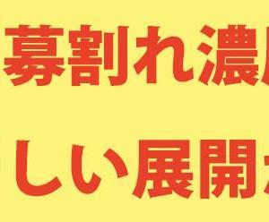 【IPO上場】ヤマイチエステート(2984)東証2部案件で公募割れか