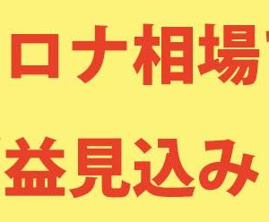 【IPO上場】GMOフィナンシャルゲート(4051)利益見込める!