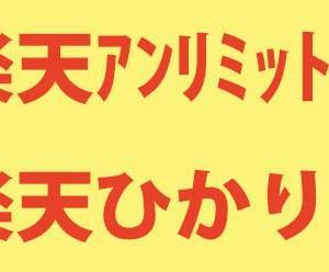 Rakuten UN-LIMIT 楽天アンリミット・楽天ひかりを契約してみた!