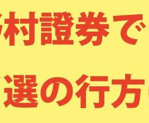 【抽選結果】エブレン(6599)主幹事野村證券で当選できたのか!?