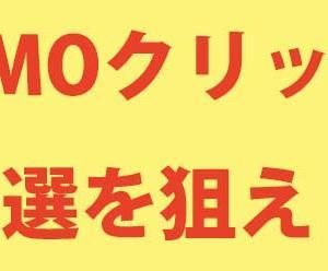 【初値予想】GMOフィナンシャルゲート(4051)初値高騰に期待!