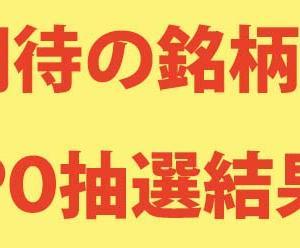 【当選結果】アイキューブドシステムズ(4495)爆上げ必須か!