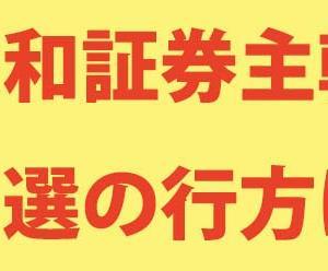 【当選結果】GMOフィナンシャルゲート(4051)チャンス当選は?