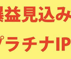 【IPO上場】ニューラルポケット(4056)爆益見込のプラチナIPO!