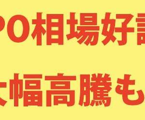 【初値予想】日本情報クリエイト(4054)相場好調で初値高騰か!