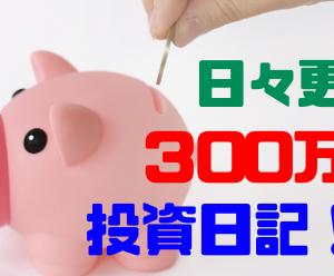 【投資信託】SBI・バンガード・S&P500の収益を毎日更新!