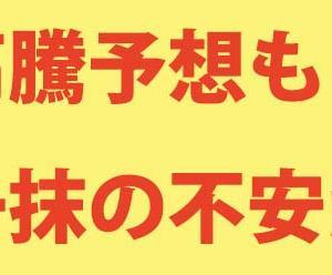 【初値予想】ティアンドエス(4055)初値高騰予想も一抹の不安が!
