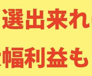 【当選結果】日本情報クリエイト(4054)当選出来れば初値高騰確定?