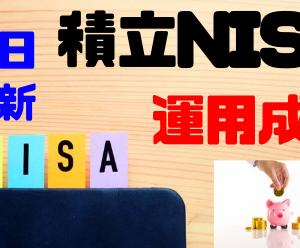 【2020年8月】積立NISAのリアルな運用成績を毎日大公開!